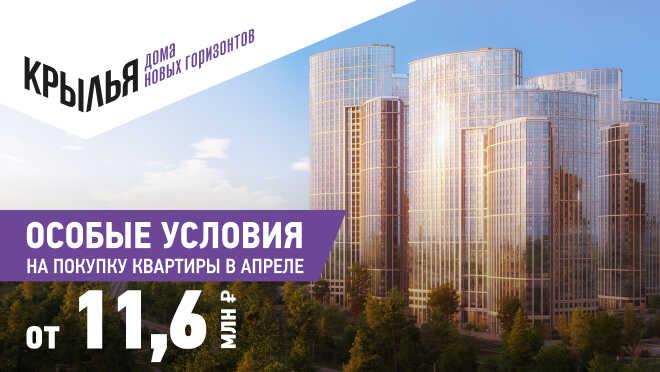 ЖК «Крылья». Бизнес-класс в Раменках, ЗАО Только в апреле квартиры от 11,6 млн ₽